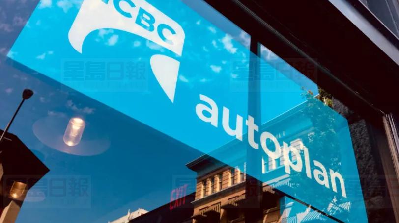 9月1日起,ICBC保费新政将正式实施。CBC