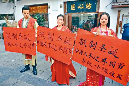 """多个城市党政部门发通告中国禁过""""洋节"""" 圣诞狂欢要问责"""