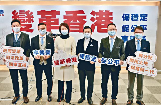 民建聯領導層昨舉行記者會,提出「變革香港」,建立完善愛國者治港機制。